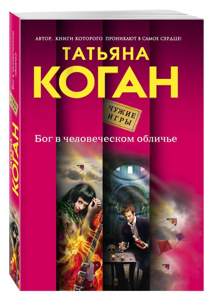 Татьяна Коган - Бог в человеческом обличье обложка книги