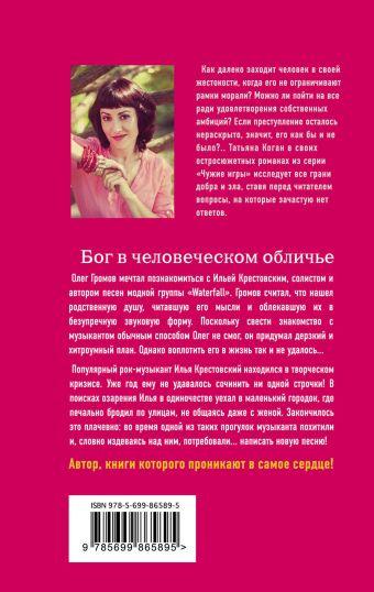 Бог в человеческом обличье Татьяна Коган