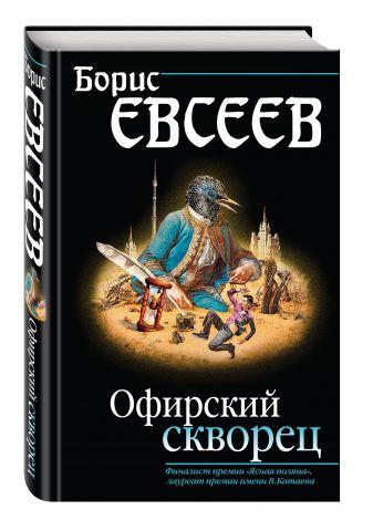 Борис Евсеев - Офирский скворец обложка книги