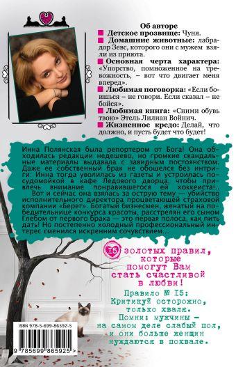 Визитка злой волшебницы Людмила Зарецкая