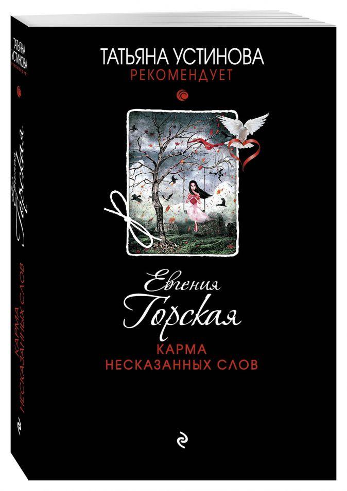 Евгения Горская - Карма несказанных слов обложка книги