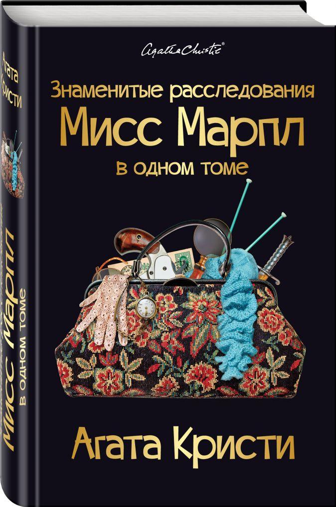 Агата Кристи - Знаменитые расследования Мисс Марпл в одном томе обложка книги