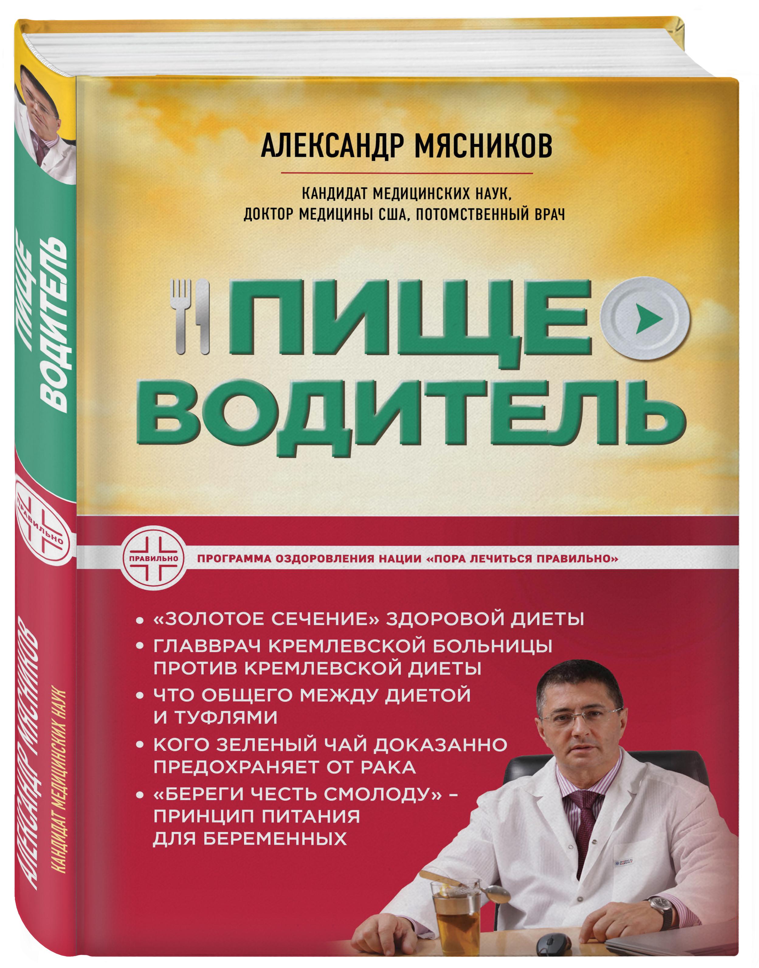 Мясников А.Л. Пищеводитель