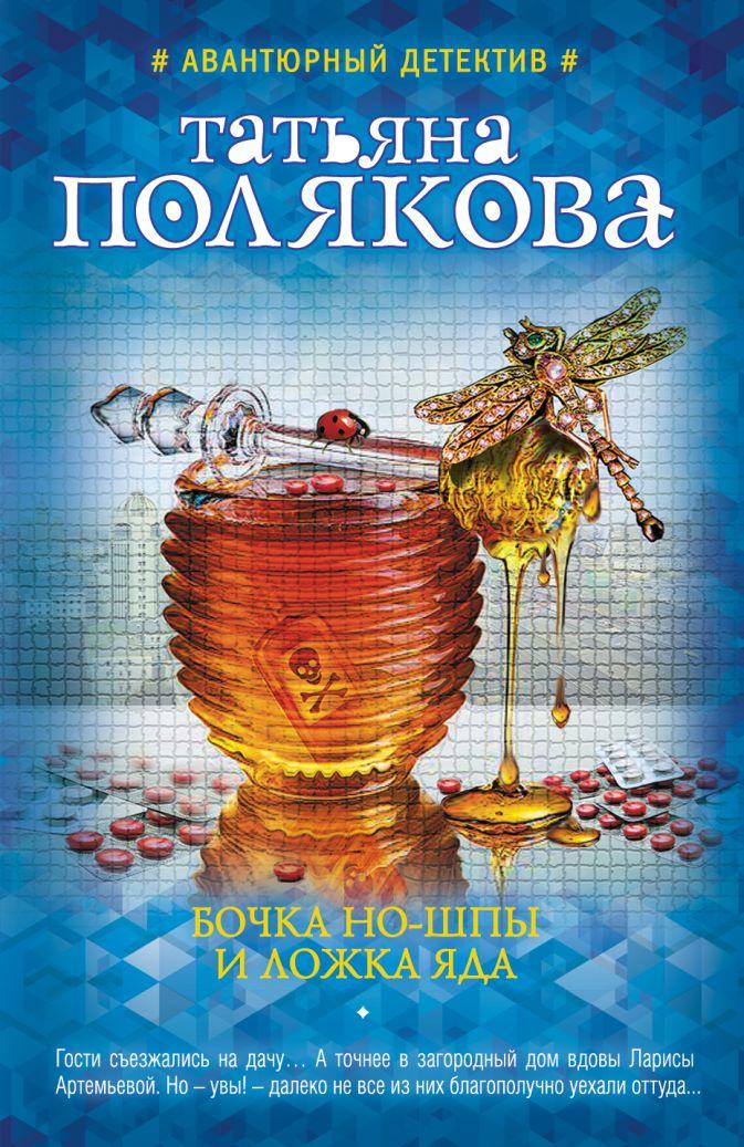 Татьяна Полякова - Бочка но-шпы и ложка яда обложка книги