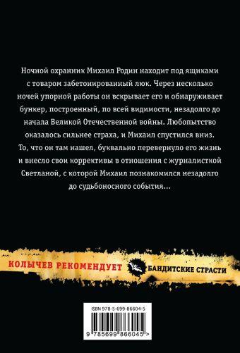 Бункер разбитых сердец Кирилл Казанцев