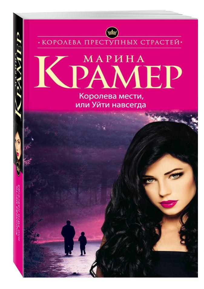 Марина Крамер - Королева мести, или Уйти навсегда обложка книги