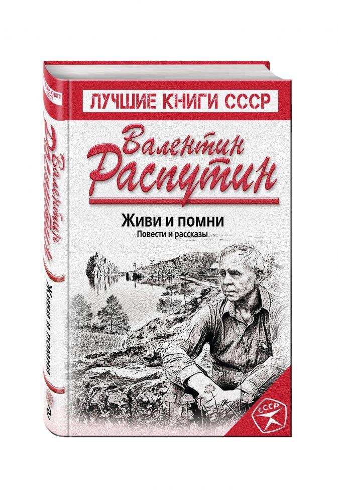 Живи и помни. Повести и рассказы Валентин Распутин