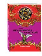 Мельникова И., Ланской Г. - Лик Сатаны' обложка книги