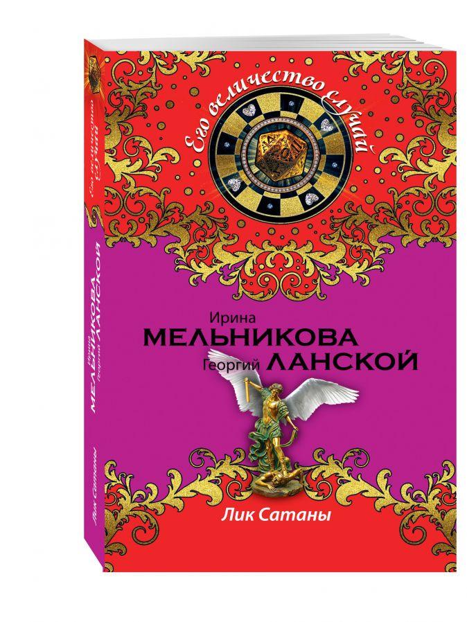 Лик Сатаны Ирина Мельникова, Георгий Ланской