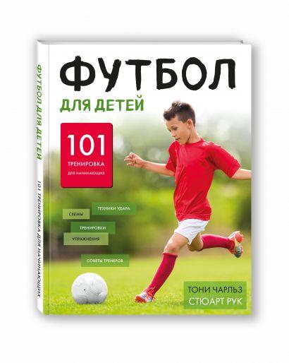 Футбол для детей. 101 тренировка для начинающего футболиста - фото 1