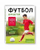 Чарльз Т., Рук С. - Футбол для детей. 101 тренировка для начинающего футболиста' обложка книги