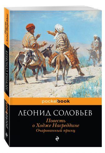 Леонид Соловьев - Повесть о Ходже Насреддине. Очарованный принц обложка книги
