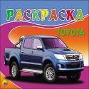 Раскраска А5. Toyota - фото 1