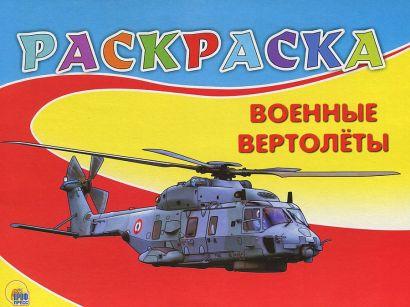 Раскраска А5. Военные Вертолёты - фото 1