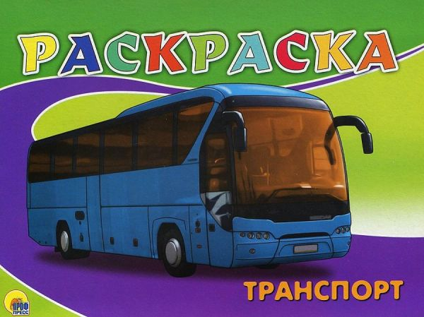 РАСКРАСКА А5. ТРАНСПОРТ