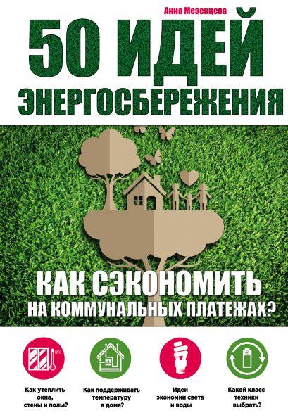 50 идей энергосбережения - фото 1