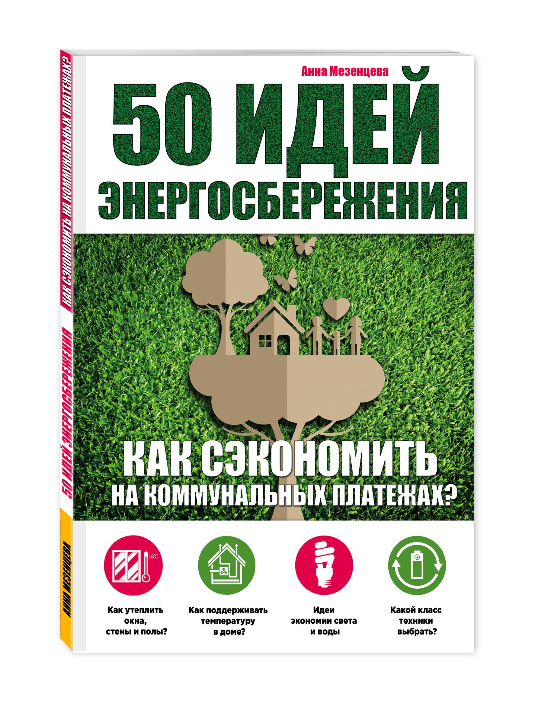 Мезенцева А.С. 50 идей энергосбережения жилые дома минск сити от застройщика