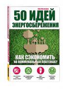 Анна Мезенцева - 50 идей энергосбережения' обложка книги