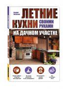 Николаев А.А. - Летние кухни на дачном участке' обложка книги