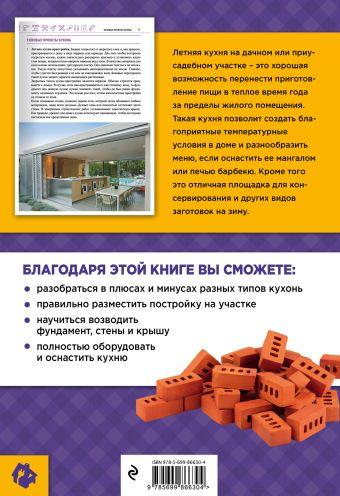 Летние кухни на дачном участке Андрей Николаев