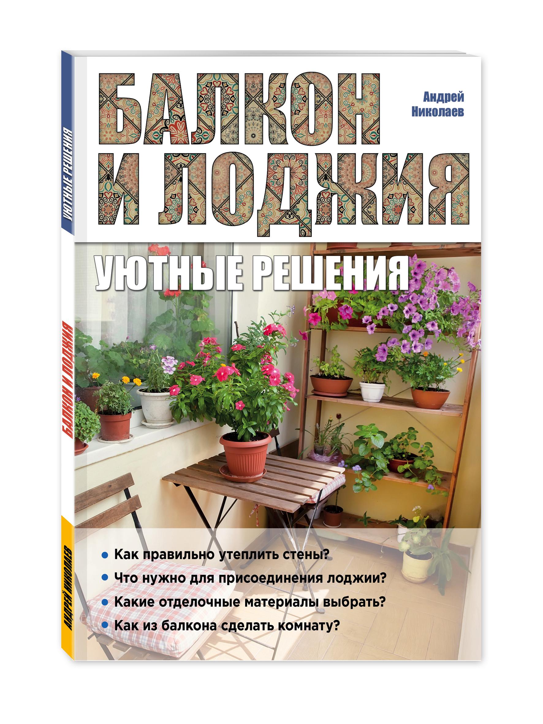 Андрей Николаев Балкон и лоджия: уютные решения