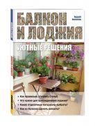 Николаев А.А. - Балкон и лоджия: уютные решения' обложка книги