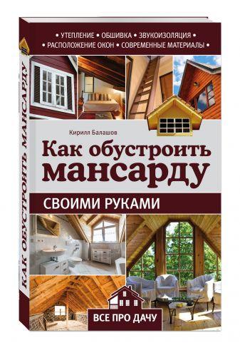 Кирилл Балашов - Как обустроить мансарду своими руками обложка книги