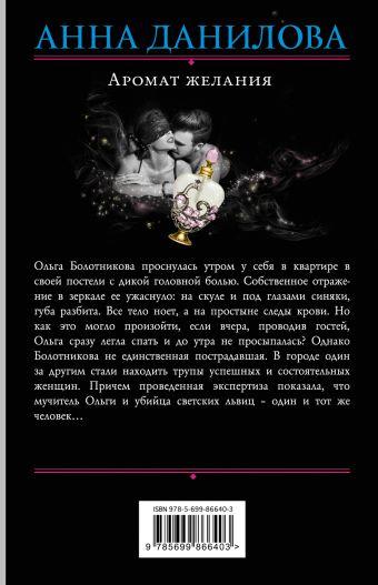 Аромат желания Данилова А.В.