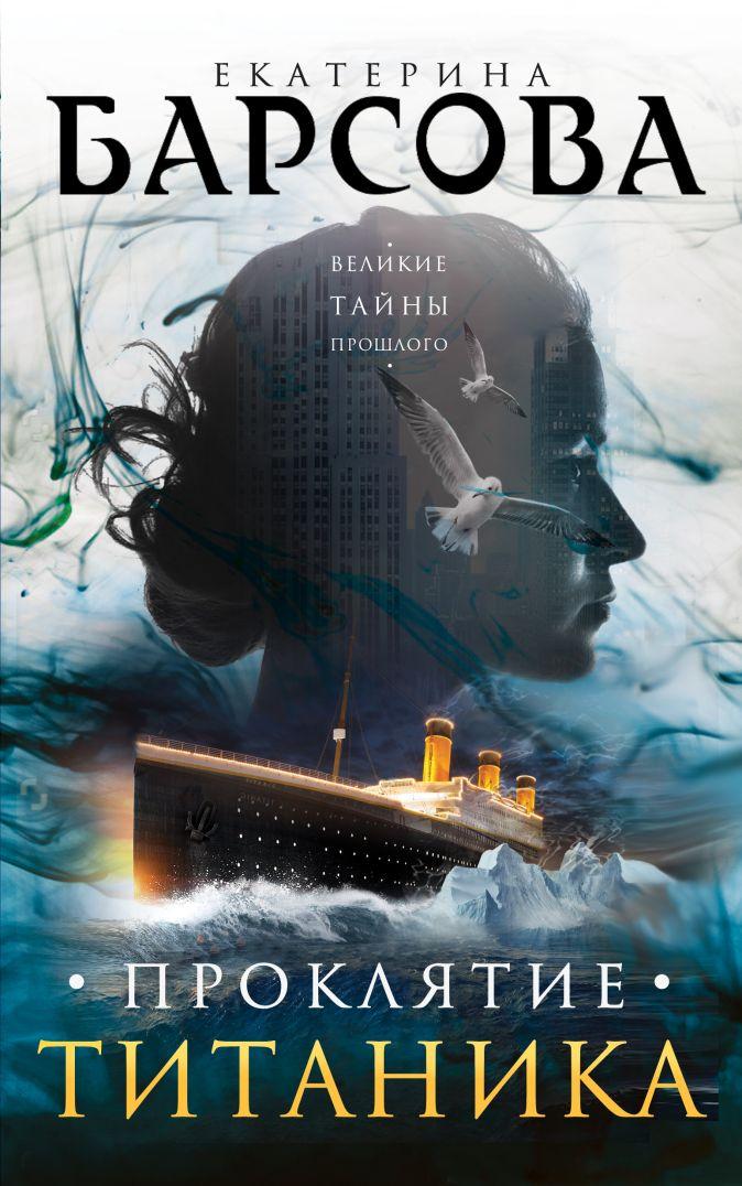 Екатерина Барсова - Проклятие Титаника обложка книги