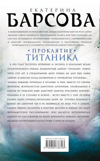 Проклятие Титаника Екатерина Барсова