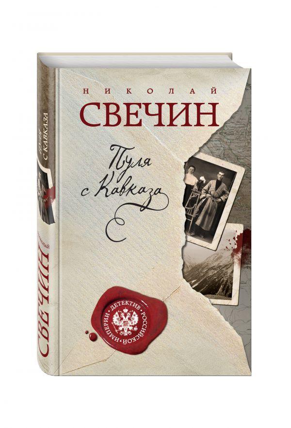 Пуля с Кавказа Свечин Н.