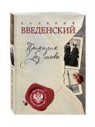 Введенский В. - Приказчик без головы' обложка книги