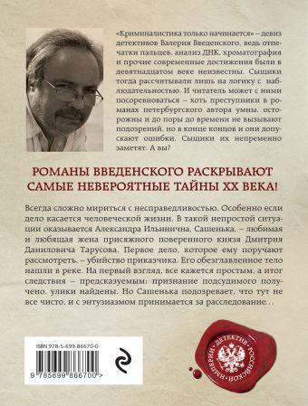 Приказчик без головы Валерий Введенский
