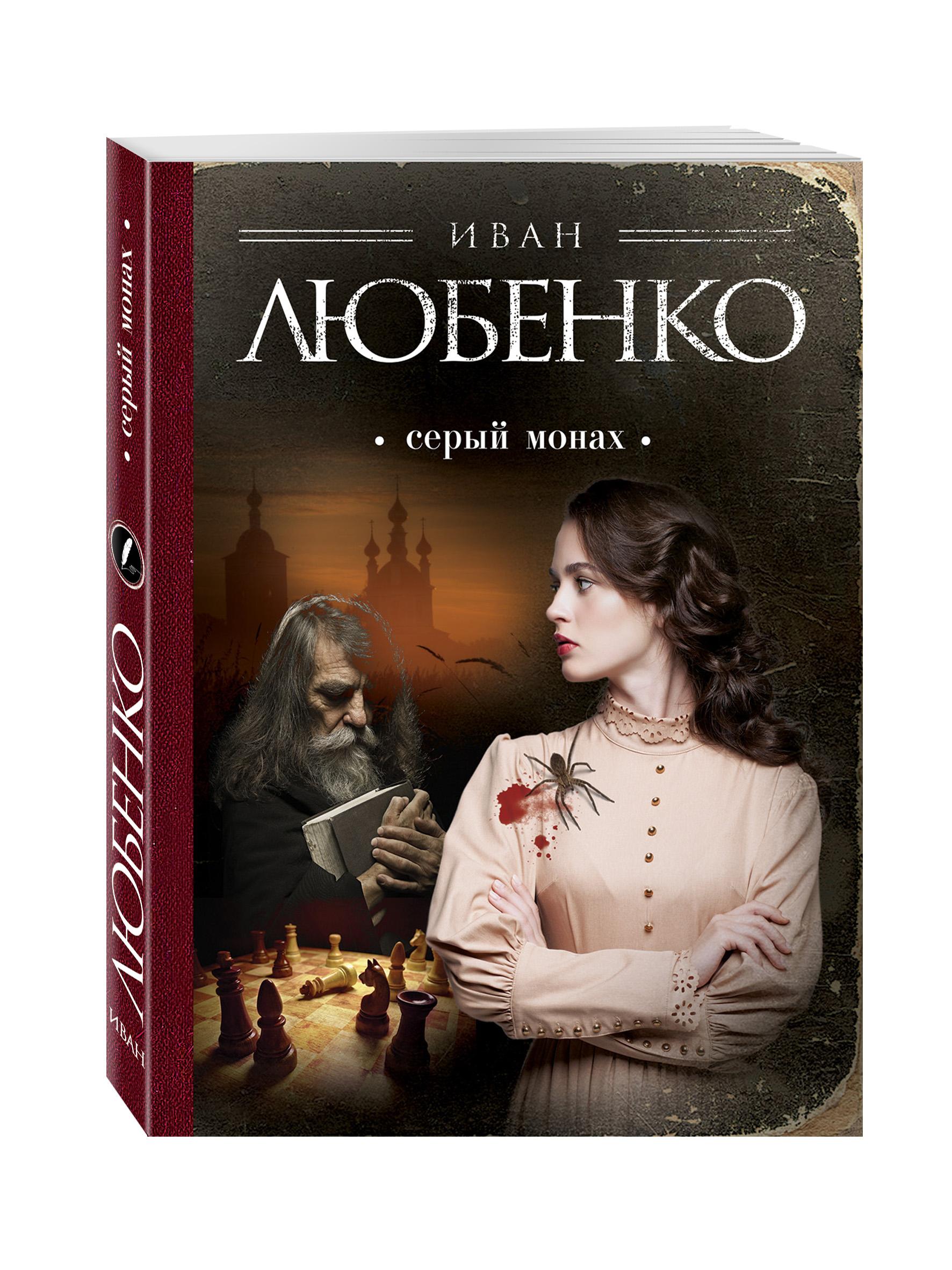 Любенко И.И. Серый монах ISBN: 978-5-699-86671-7