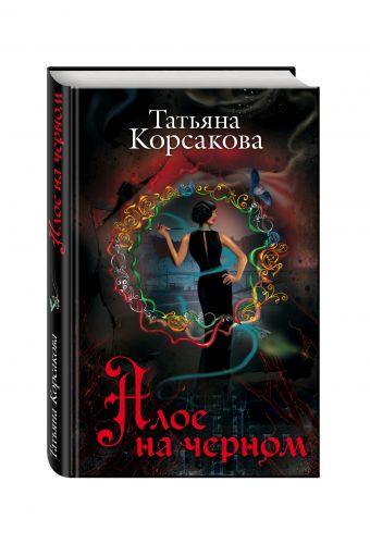 Алое на черном Корсакова Т.