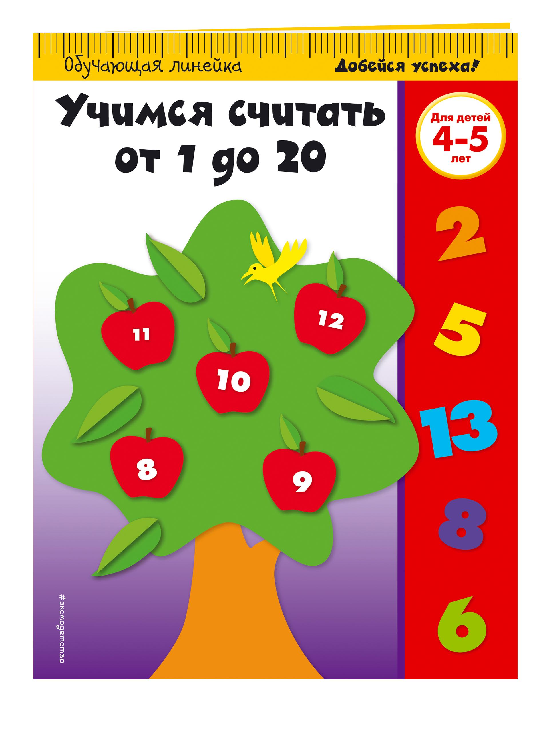 Учимся считать от 1 до 20: для детей 4-5 лет эксмо учимся считать до 10 для детей 4 5 лет