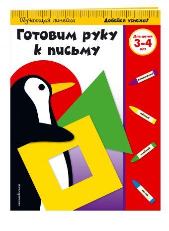 Готовим руку к письму: для детей 3-4 лет