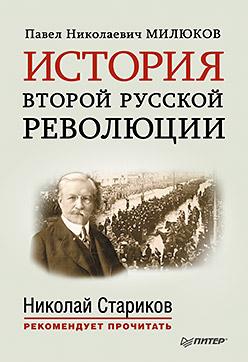 История второй русской революции.