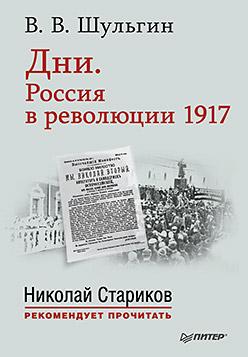 Дни.Россия в революции 1917 - фото 1