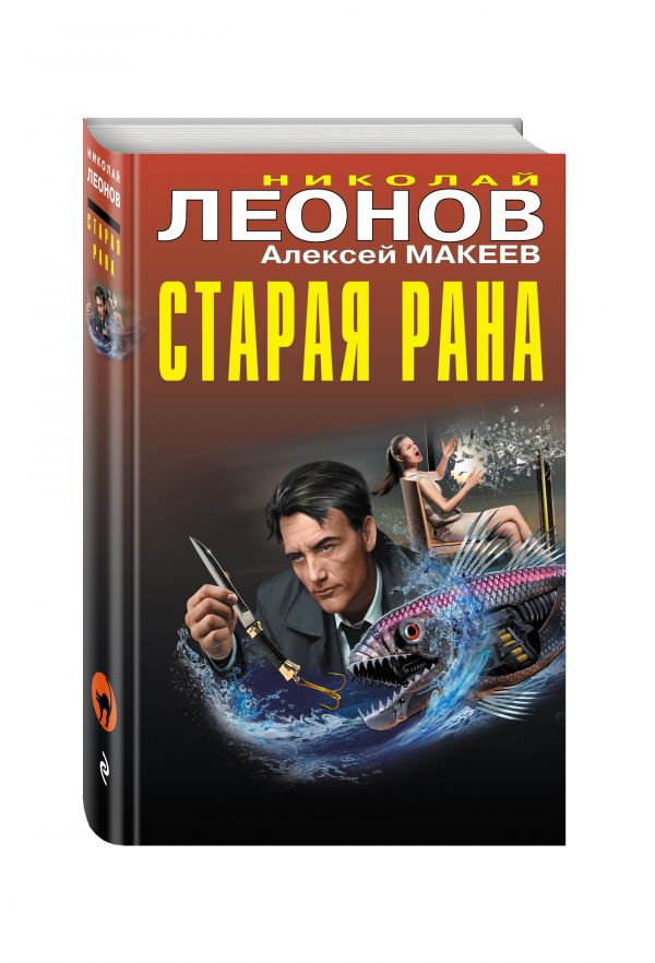 Старая рана Леонов Н.И., Макеев А.В.