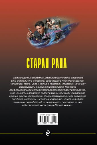 Старая рана Николай Леонов, Алексей Макеев