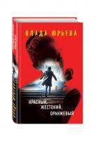 Юрьева В. - Красный, жестокий, оранжевый' обложка книги