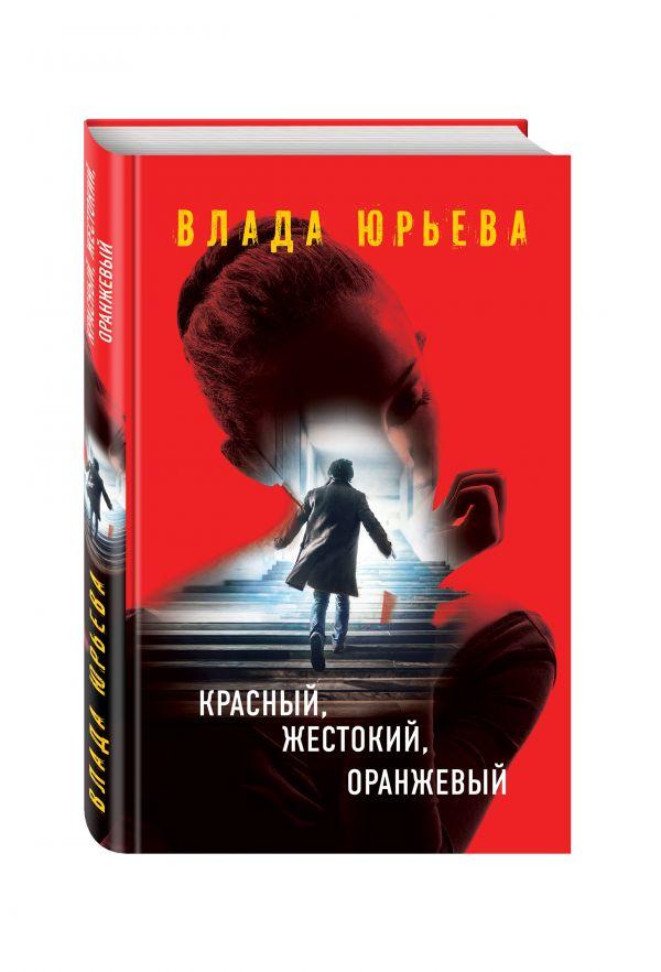 Красный, жестокий, оранжевый Юрьева В.