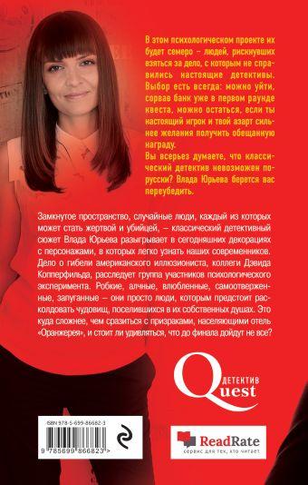 Красный, жестокий, оранжевый Влада Юрьева
