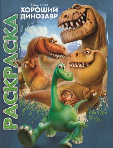 Хороший динозавр. Мультраскраска. - фото 1