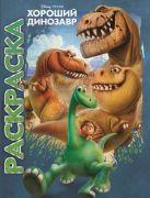 Хороший динозавр. Мультраскраска.