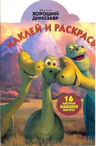 Хороший динозавр. НР № 15088. Наклей и раскрась! - фото 1
