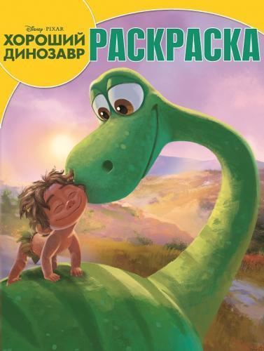 Хороший динозавр. РК №15131. Волшебная раскраска. - фото 1