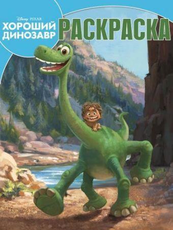 Хороший динозавр. РК №15132. Волшебная раскраска.