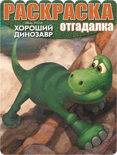 Хороший динозавр. РО № 1546. Раскраска -отгадалка. - фото 1